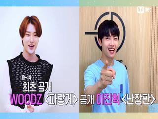 'COMEBACK COUNTDOWN' 조승연·이진혁
