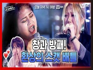 [4회/선공개] ′듣는 순간 전율′ 박창인 vs 임해나 창과 방패 배틀 라운드의 결과는? 오늘 저녁 7시 30분 Mnet x tvN