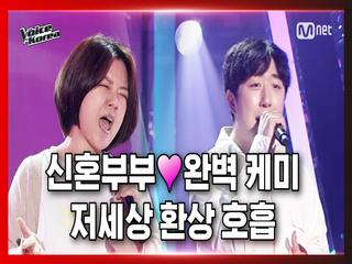 [4회] 정주영&임한나 - LOVE ME RIGHT | 블라인드 오디션 | 보이스 코리아 2020