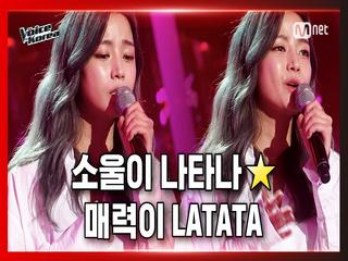 [4회] 경다솜 - LATATA | 블라인드 오디션 | 보이스 코리아 2020