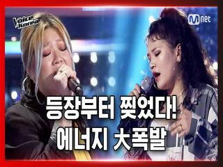 [4회] 임해나 vs 박창인 - 밤차 | 배틀 라운드 | 보이스 코리아 2020