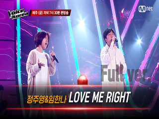 [풀버전] 정주영&임한나 - LOVE ME RIGHT | 블라인드 오디션 | 보이스 코리아 2020