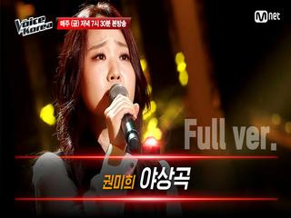 [풀버전] 권미희 - 야상곡 | 블라인드 오디션 | 보이스 코리아 2020