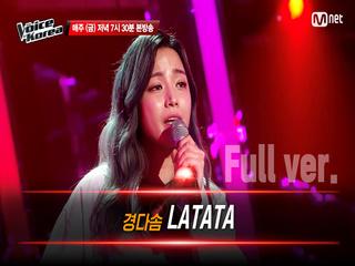 [풀버전] 경다솜 - LATATA | 블라인드 오디션 | 보이스 코리아 2020