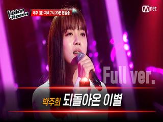 [풀버전] 박주희 - 되돌아온 이별 | 블라인드 오디션 | 보이스 코리아 2020