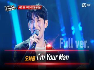 [풀버전] 오세웅 - I'm Your Man | 블라인드 오디션 | 보이스 코리아 2020