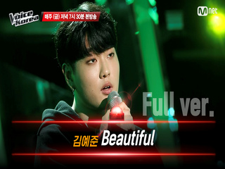 [풀버전] 김예준 - Beautiful | 블라인드 오디션 | 보이스 코리아 2020