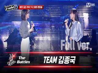 [풀버전] 정유진 vs 박주희 - 첫눈처럼 너에게 가겠다 | 배틀 라운드 | 보이스 코리아 2020