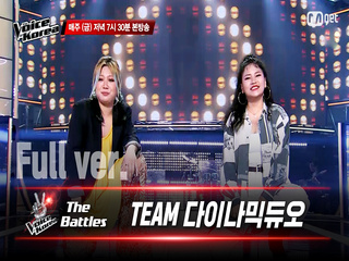 [풀버전] 임해나 vs 박창인 - 밤차 | 배틀 라운드 | 보이스 코리아 2020