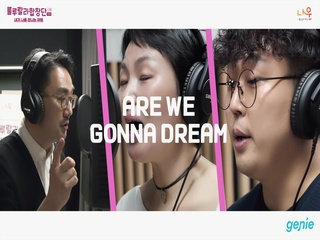 이한철X나우 - [내가 나를 만나는 여행 (with 룰루랄라합창단 3기)] 뮤직비디오 영상