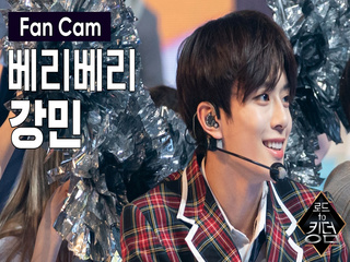 [직캠] 베리베리 강민 - ♬ Beautiful-x @파이널 경연