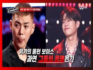 [5회/예고] ※절대 시청※ 한명은 반드시 탈락! 위기의 올턴 보이스 그들의 운명은?! 6/26(금) 저녁 7시 30분 Mnet x tvN