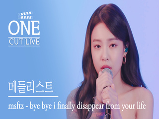 msftz (미스피츠) - bye bye i finally disappear from your life | 메들리스트 Full 버전 | ONECUT LIVE MEDLIST