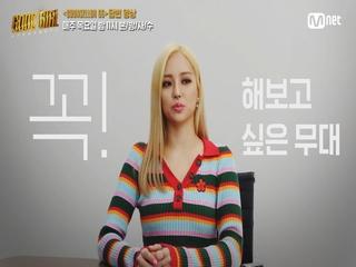 [굿걸] COUNSELLOR GG I 장예은(JANG YEEUN)