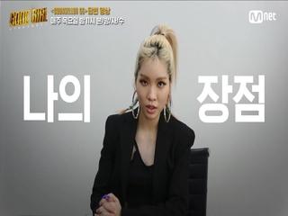 [굿걸] COUNSELLOR GG I 윤훼이(YUNHWAY)