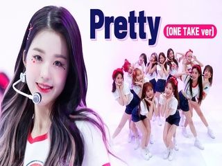 '독점 공개' 아이즈원(IZ*ONE) - Pretty (One Take Ver.)