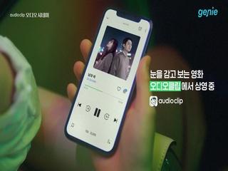 [오디오 시네마 '남과 여'] OST 홍보 영상