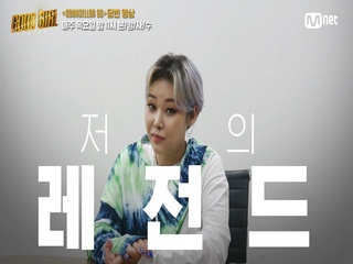[굿걸] COUNSELLOR GG I 치타(CHEETAH)
