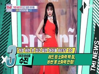 [47회] 레드 립 소화력 백 점, 비싼 옷 소화력 만 점! (여자)아이들 수진!