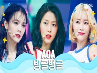 [여름 완전 정복] AOA - 빙글뱅글