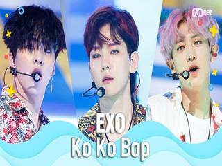 [여름 완전 정복] 엑소(EXO) - Ko Ko Bop