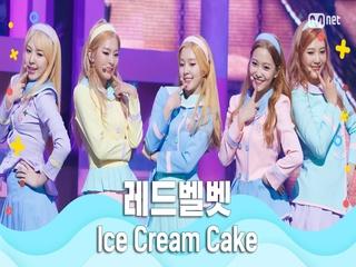 [여름 완전 정복] 레드벨벳 - Ice Cream Cake