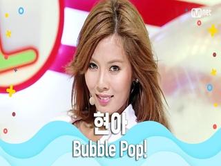 [여름 완전 정복] 현아 - Bubble Pop!