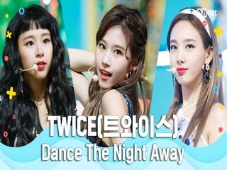 [여름 완전 정복] TWICE(트와이스) - Dance The Night Away