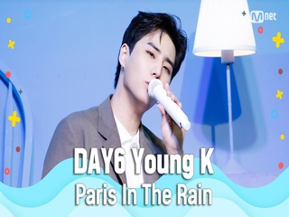 [여름 완전 정복] DAY6 Young K - Paris In The Rain