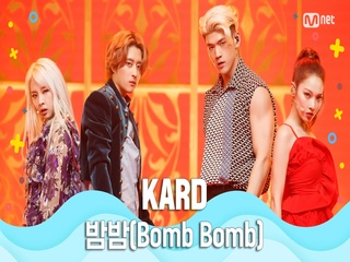 [여름 완전 정복] KARD - INTRO + 밤밤(Bomb Bomb)