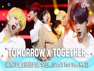 [여름 완전 정복] TOMORROW X TOGETHER - 세계가 불타버린 밤, 우린...(Can't You See Me?)