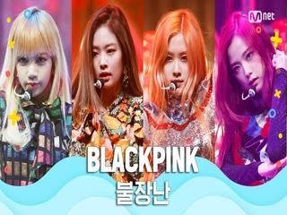 [여름 완전 정복] 블랙핑크(BLACKPINK) - 불장난