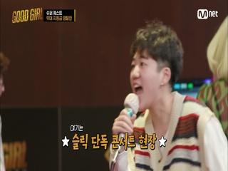 [7회] 진정 즐길 줄 아는 슬릭이 '챔피언'입니다 (여기는 무대 지원금 쟁탈전)