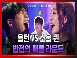 [5회/선공개] '빅!'매치 김영흠 vs 박다은 반전의 배틀 라운드! 오늘 저녁 7시 30분 Mnet x tvN