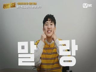 [굿걸] COUNSELLOR GG I 슬릭(SLEEQ)