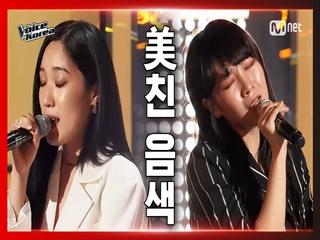[5회] 유지원 vs 김나래 - D | 배틀 라운드 | 보이스 코리아 2020