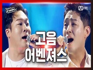 [5회] 전철민 vs 손준혁 - 빌려줄게 | 배틀 라운드 | 보이스 코리아 2020