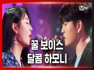 [5회] 김예준 vs 김민경 - 사랑이 잘 | 배틀 라운드 | 보이스 코리아 2020