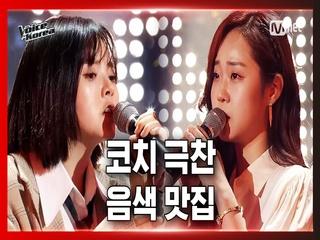 [5회] 권미희 vs 김예지 - 걷고 싶다 | 배틀 라운드 | 보이스 코리아 2020