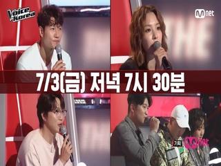 [next week] ′코치들은 괴로워′ 레전드 무대의 연속 1 1 배틀 라운드! 7/3(금) 저녁 7시 30분