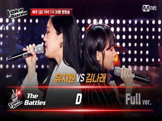 [풀버전] 유지원 vs 김나래 - D | 배틀 라운드 | 보이스 코리아 2020