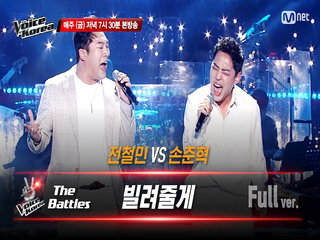 [풀버전] 전철민 vs 손준혁 - 빌려줄게 | 배틀 라운드 | 보이스 코리아 2020