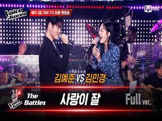 [풀버전] 김예준 vs 김민경 - 사랑이 잘 | 배틀 라운드 | 보이스 코리아 2020