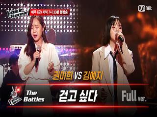 [풀버전] 권미희 vs 김예지 - 걷고 싶다 | 배틀 라운드 | 보이스 코리아 2020
