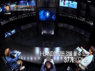 I-LAND 1화