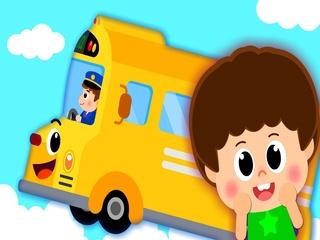 신나는 스쿨 버스