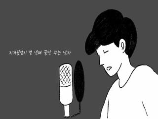 못난이 (Vocal by 김인규) (Teaser)