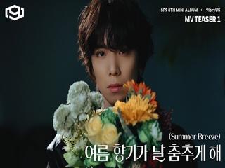 여름 향기가 날 춤추게 해 (Summer Breeze) (MV TEASER 1)