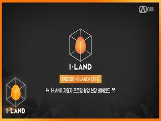 [I-LAND] INSIDE <I-LAND> EP.2 | 지원자 프로필 촬영 현장 비하인드