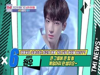 [48회] 큰 그룹에 큰 힘이 될 복덩어리! 세븐틴 원우!